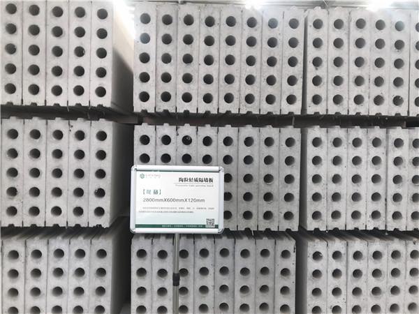 蒸压陶粒混凝土轻质墙板